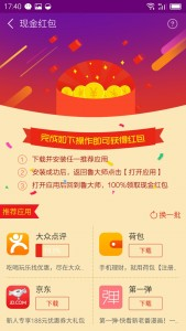 鲁大师 下载app安赢取现金红包(仅安卓)