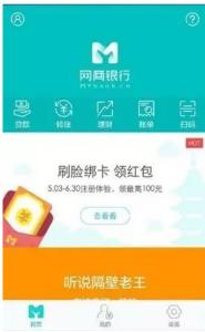 薅羊毛:网商银行注册送5-100元红包