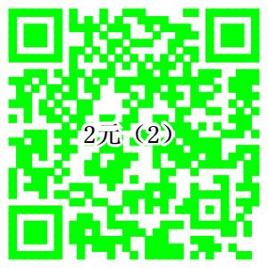 QQ送你11.4元免费话费