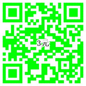手机qq送你5元免费话费