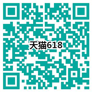 2019年天猫618最高618元红包免费领取
