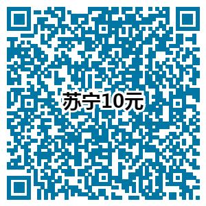 苏宁易购新用户1分钱撸10元商品