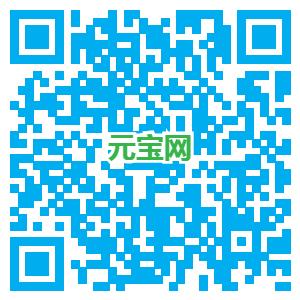 元宝App转发文章赚钱,单价最高0.6元