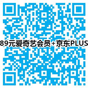 89元购买一年爱奇艺黄金会员+一年京东plus会员