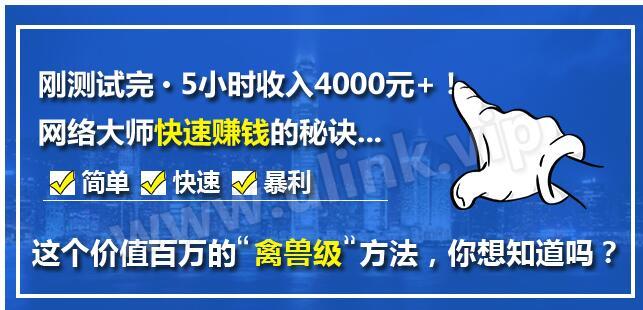 (AD)刚测试完 5小时收入4000元+ 这个方法太神奇了