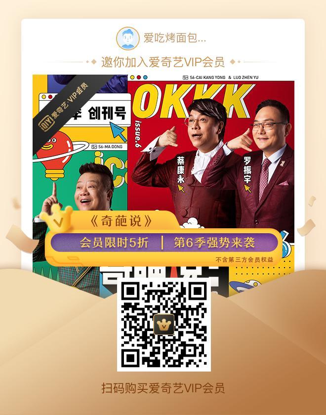 爱奇艺89元/年+腾讯视频VIP会员99元/年