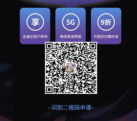 腾讯王卡5G版免费申请