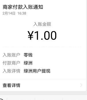 新用户下载绿洲APP送4元微信红包