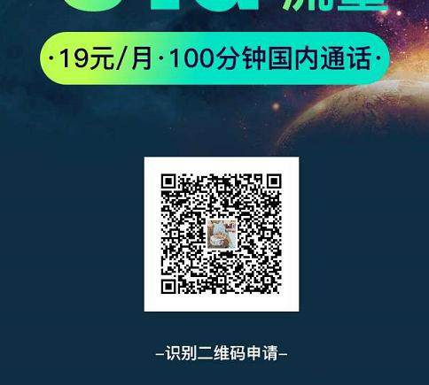 移动天王星卡 19元/月 51GB国内流量 100分钟通话 免费申请