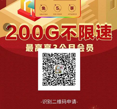 移动花卡升级版申请地址 39元/月 100分钟+5G流量