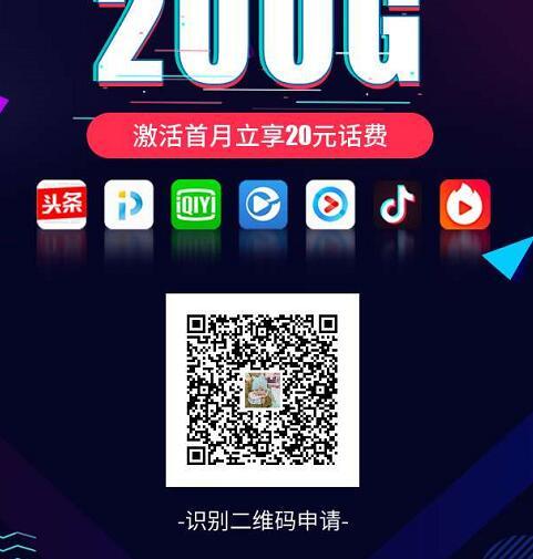 电信小抖卡申请入口 19元/月 首月免月租 4G通用流量+200G定向流量