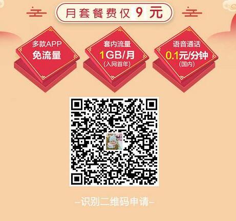移动小花卡申请入口 9元/月 1G通用流量 200G不限速