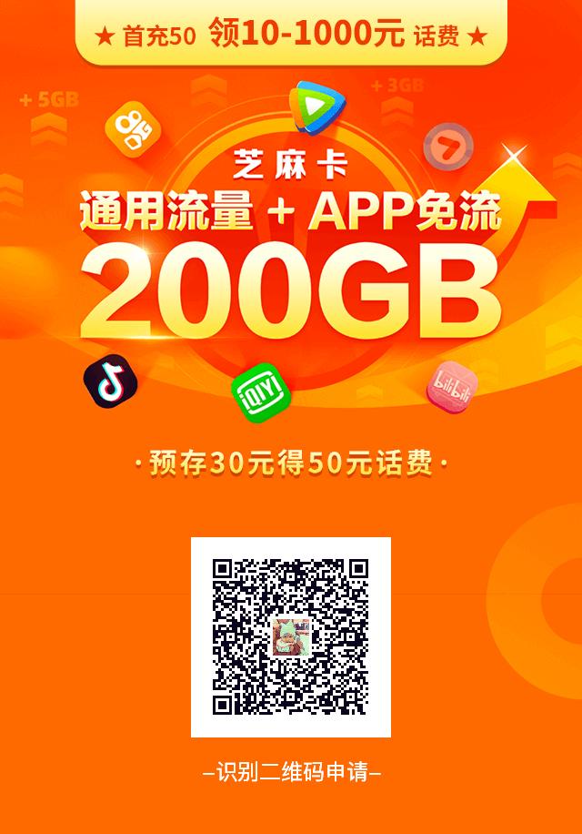 移动芝麻卡免费申请入口 3G通用流量+200G定向流量